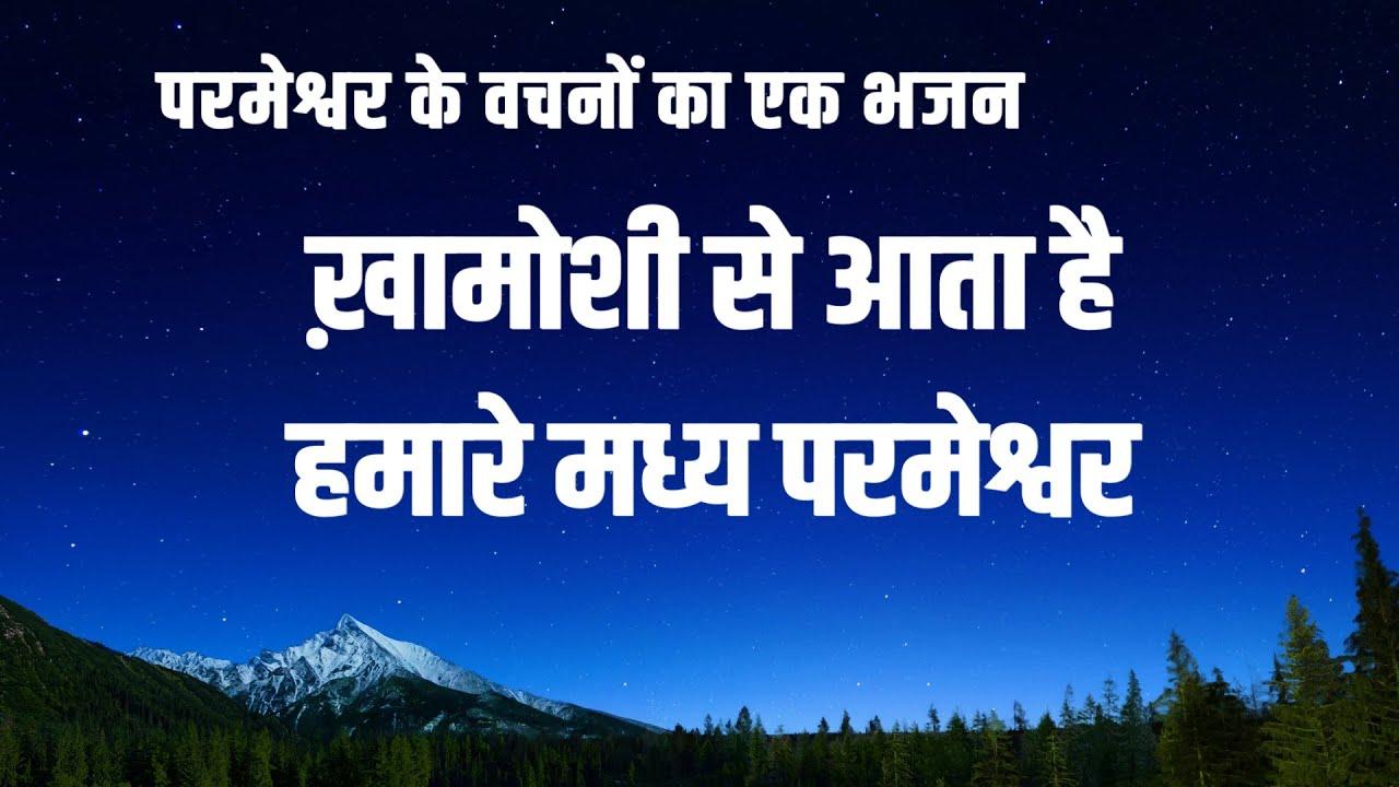 ख़ामोशी से आता है हमारे मध्य परमेश्वर   Hindi Christian Song With Lyrics