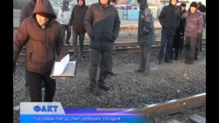 В Актобе поезд сбил девушку