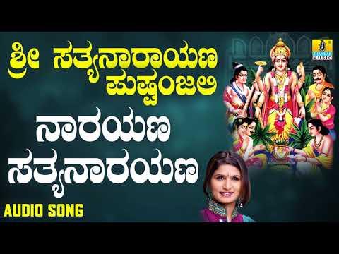 ಶ್ರೀ ಸತ್ಯನಾರಾಯಣ ಭಕ್ತಿಗೀತೆಗಳು - Narayana Satyanarayana |Sri Sathya Narayana Pushpanjali