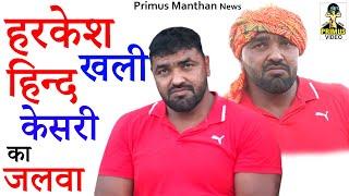 ( Kusti ) हरकेश खली हिन्द केसरी का जलवा गुडेरा में II Primus Manthan Newz