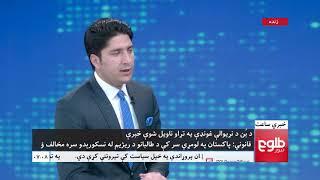LEMAR NEWS 19 April 2018 /۱۳۹۷ د لمر خبرونه د وري ۳۰ نیته