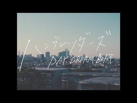 ハンブレッダーズ「DAY DREAM BEAT」Music Video