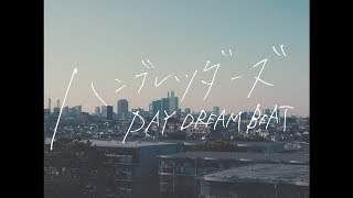 ハンブレッダーズ「DAY DREAM BEAT」Music Video thumbnail