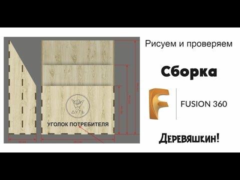Сборка макета для проверки в программе Fusion 360. Corel Draw от Деревяшкина