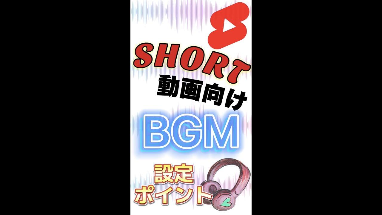 Short動画向け!BGM設定ポイント! #Shorts