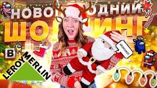 Новогодний шоппинг в ЛЕРУА МЕРЛЕН ищем декор для улицы и дома VLOGMAS