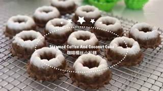 Steamed Coffee And Coconut Cake / Apam Puteri Ayu Kopi 咖啡椰丝小松糕