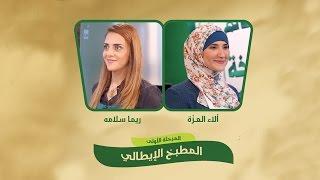 الاء العزة وريما سلامة - الحلقة العاشرة 10