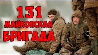 Мне кажется, мы стали забывать / 131 Майкопская бригада