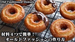 オールドファッション|料理研究家ゆかりのおうちで簡単レシピ / Yukari's Kitchenさんのレシピ書き起こし