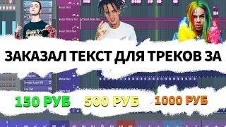 Download ЗАКАЗАЛ ТЕКСТ ДЛЯ ТРЕКОВ ЗА 50₽ 150₽ 500₽ И 1000₽ Mp3 and Videos