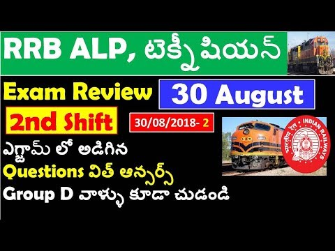 Rrb Alp,Technician Exam 30th August 2nd shift  Questions and answers ,Review In Telugu