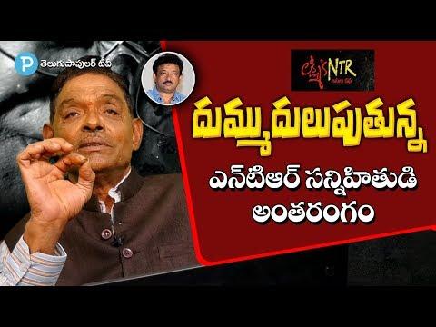NTR Secrets Revealed by his Close Associate Tipparaju Ramesh Babu | Lakshmi's NTR