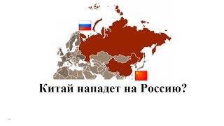 Китай нападет на Россию