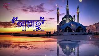 তুমি রহিম, তুমি রহমান | Bangla islamic whatsapp status | fb status | bangla gojol | lyrics gojol