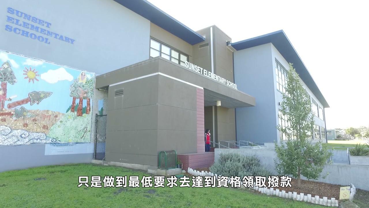 【天下新聞】三藩市: 聯合校區被指取巧   領取重啓學校撥款