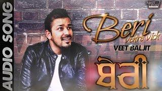 Veet Baljit - Beri | Audio Song