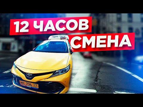 Смена в Яндекс
