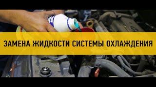 Замена жидкости системы охлаждения в автосервисе Oiler