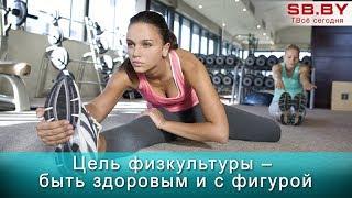 Цель физкультуры – быть здоровым и с фигурой
