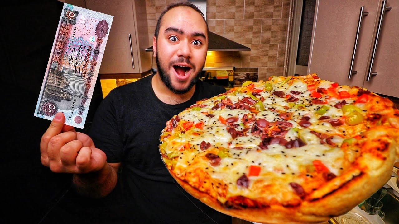 ازاي تعمل بيتزا كبيرة 🍕 ب ٥٠ جنيه بس 💵