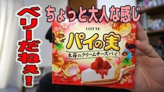 ロッテパイの実の新商品 『木苺のクリームチーズパイ』を食べてみました...