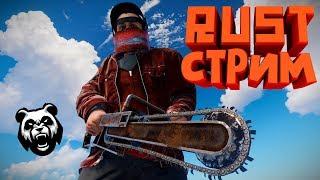 🔴Great Rust - Новый фракционный сервер (СТРИМ | STREAM)