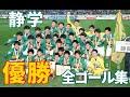 【高校サッカー】第98回選手権 静岡学園全ゴール集