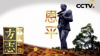 《中国影像方志》 第253集 广东恩平篇| CCTV科教