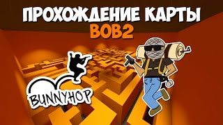 CS:GO   Прохождение карты bob2