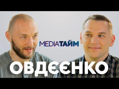Телеканал TV5: MediaТайм. Станіслав Овдєєнко. Капітан БК