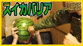 【LIFE】ワンパンマンのパンチを防ぐ唯一の方法スイカバリア thumbnail