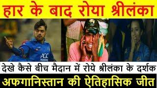 Afghanistan से हारने के बाद बीच मैदान में रोये Sri Lanka के दर्शक | Afg Beat SL By 91 Run Highlights