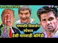 Ganpati Visarjan Special Marwadi Comedy | गणपति बप्पा मोरया | Desi Funny Marwadi Dubbing Comedy 2018