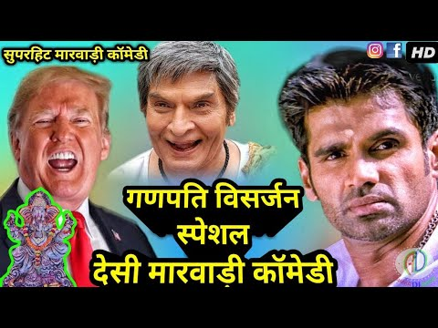 Ganpati Visarjan Special Marwadi Comedy   गणपति बप्पा मोरया   Desi Funny Marwadi Dubbing Comedy 2018