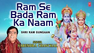 RAM SE BADA RAM KA NAAM l BHAJAN By NARENDRA CHANCHAL l Full AUDIO SONG I ART TRACK