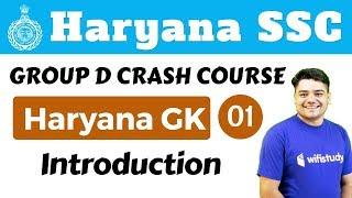 10:30 PM - HSSC GROUP D 2018 | GK/CA by Sandeep Sir | Introduction