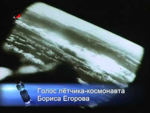 Космонавт Борис Егоров