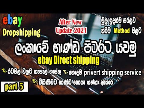 eBay direct shipping from Sri Lanka I ලංකාවේ භාණ්ඩ පිටරට යවමු I #ebaydropshipping sinhala