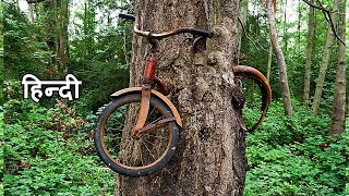 ये कैसे हुआ? Mysterious Bicycle in a tree in Hindi | Unsolved Mystery