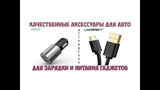 Качественный комплект для зарядки телефонов в АВТО АЛИЭКСПРЕСС