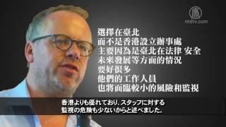 国境なき記者団 台北支部設立 アジア初  20170724