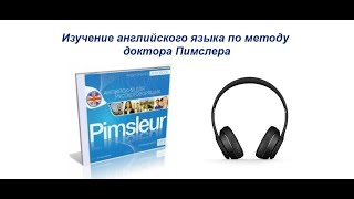 Aнглийский язык по методу Пимслера; Урок №5. Pimsleur English Unit 05
