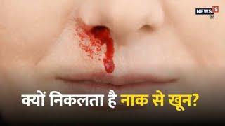 नाक से खून निकलने को नकसीर भी कहते हैं, पर क्यों निकलता है नाक से खून?