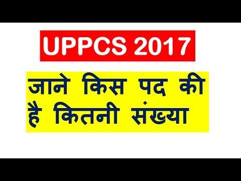 UPPCS 2017 POST