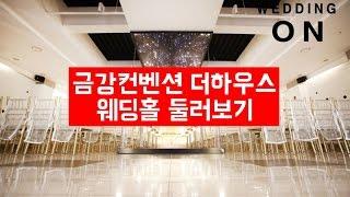 [부산웨딩홀] 금강컨벤션 더하우스 웨딩홀 둘러 보기 ★…