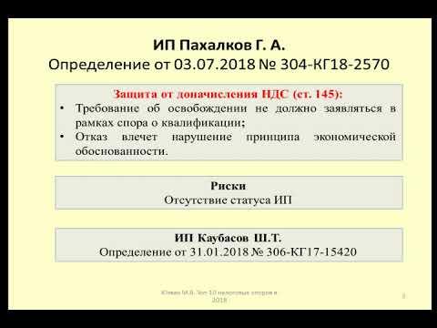 Освобождение от НДС - Дела ИП Пахалков, Каубасов / VAT exemption