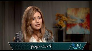 سؤال جريء 501: قصة شابة مصرية من الإسلام للمسيحية