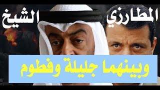د.أسامة فوزي # 631 - هكذا انقلب محمد بن زايد على ابيه واخوانه وتولى الحكم
