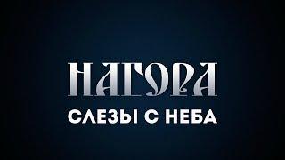 Нагора - Слезы с неба